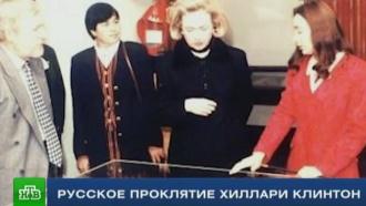 Русское проклятие Хиллари Клинтон: исход выборов в США предрешила алтайская мумия?