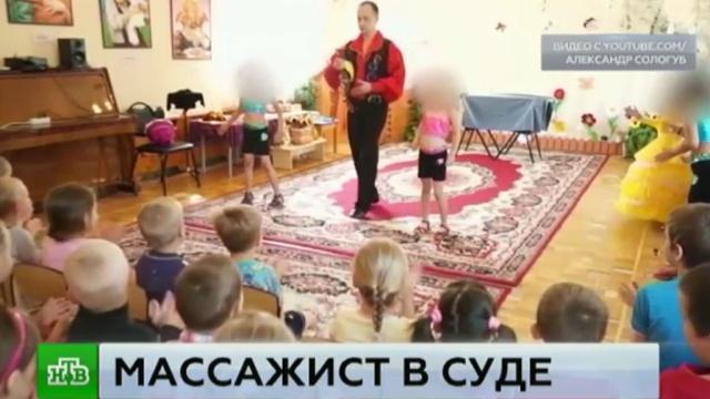 В Москве судят массажиста, подозреваемого в педофилии.Москва, дети и подростки, изнасилования, педофилия.НТВ.Ru: новости, видео, программы телеканала НТВ