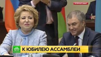 В Петербурге проходит юбилейная сессия Межпарламентской ассамблеи СНГ