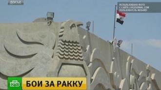 На подступах ксирийской Ракке идут масштабные бои
