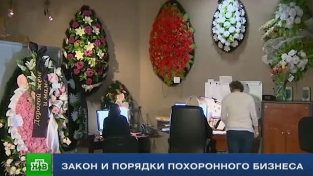 Как устроен теневой похоронный бизнес: расследование НТВ.законодательство, медицина, похоронный бизнес, спецрепортаж Итогов дня.НТВ.Ru: новости, видео, программы телеканала НТВ