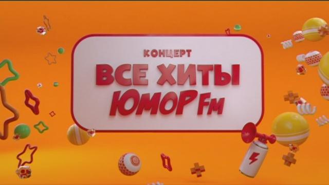 «Все хиты Юмор FM».«Все хиты Юмор FM».НТВ.Ru: новости, видео, программы телеканала НТВ