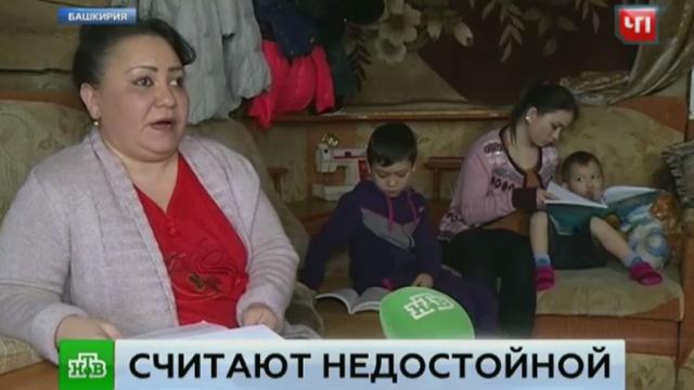 В Уфе чиновники отказываются считать многодетной семью с 6 детьми.Башкирия, дети и подростки, многодетные, Уфа.НТВ.Ru: новости, видео, программы телеканала НТВ