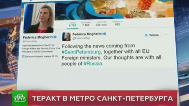 Взрыв в петербургском метро: соболезнования поступают со всего мира.Европейский союз, США, Санкт-Петербург, взрывы, метро.НТВ.Ru: новости, видео, программы телеканала НТВ