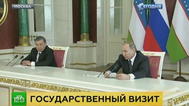 Россия и Узбекистан заключили контракты на небывалые $16 млрд.мигранты, Путин, Узбекистан, экономика и бизнес.НТВ.Ru: новости, видео, программы телеканала НТВ