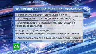 ВГосдуму внесен законопроект орегистрации всоцсетях по паспорту