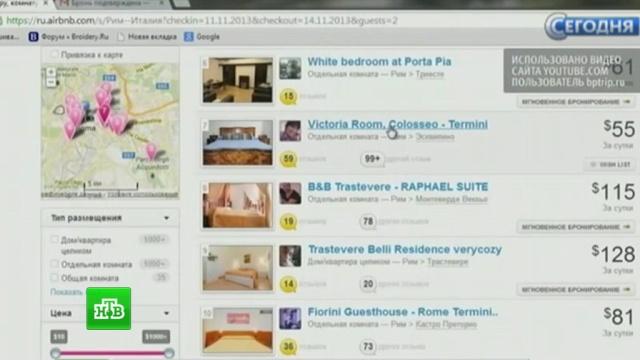 Airbnb закрыл российское подразделение.компании, отели и гостиницы, туризм и путешествия, экономика и бизнес.НТВ.Ru: новости, видео, программы телеканала НТВ