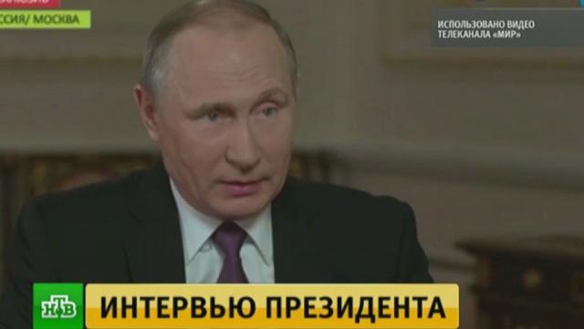Путин сравнил страны НАТО с «китайскими болванчиками».НАТО, Путин, США, Сирия, войны и вооруженные конфликты.НТВ.Ru: новости, видео, программы телеканала НТВ