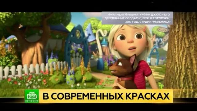 Петербургские аниматоры создали 3D-сказку про Урвина Джюса по последнему слову техники.3D, Санкт-Петербург, мультфильмы.НТВ.Ru: новости, видео, программы телеканала НТВ