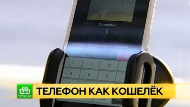 Петербуржцы смогут платить за проезд с помощью смартфона.Санкт-Петербург, автобусы, общественный транспорт, технологии.НТВ.Ru: новости, видео, программы телеканала НТВ