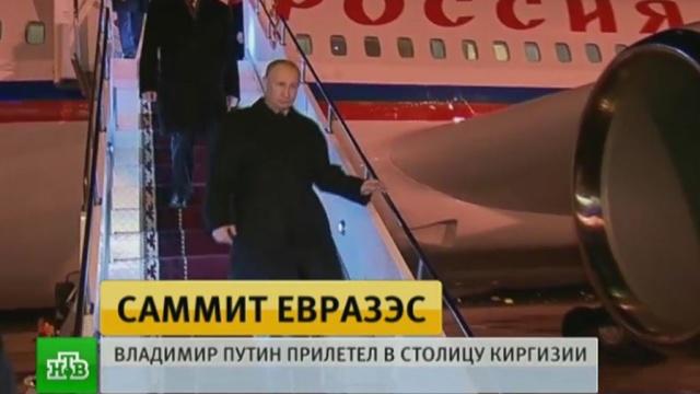 Путин прибыл вБишкек для участия вдвух саммитах.ЕврАзЭС/ЕАЭС, Киргизия, ОДКБ, Путин.НТВ.Ru: новости, видео, программы телеканала НТВ