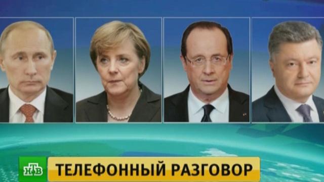 Путин, Меркель, Олланд иПорошенко обсудили Украину по телефону.Меркель, Олланд, Порошенко, Путин, Украина, войны и вооруженные конфликты.НТВ.Ru: новости, видео, программы телеканала НТВ