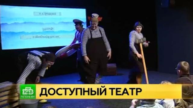 Доступный театр «Куклы» меняет название и отмечает новоселье в Петербурге.Санкт-Петербург, благотворительность, дети и подростки, инвалиды, театр.НТВ.Ru: новости, видео, программы телеканала НТВ