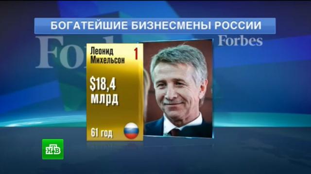 Forbes назвал 200богатейших бизнесменов России.миллионеры и миллиардеры, рейтинги, экономика и бизнес.НТВ.Ru: новости, видео, программы телеканала НТВ