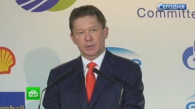 Пять европейских компаний профинансируют «Северный поток — 2» на 50%.газ, газопровод, Газпром, Европейский союз, Миллер, Северный поток.НТВ.Ru: новости, видео, программы телеканала НТВ