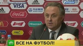 Мутко заявил о готовности Петербурга к Кубку конфедераций