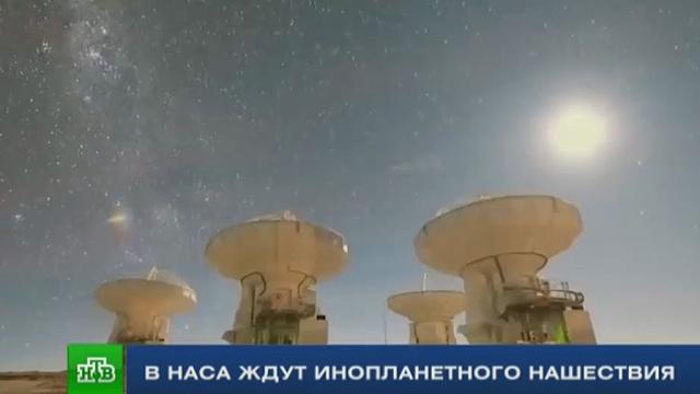 Экс-глава НАСА объявил оскором вторжении инопланетян на Землю.НАСА, НЛО и инопланетяне, космос, спецрепортаж Итогов дня.НТВ.Ru: новости, видео, программы телеканала НТВ