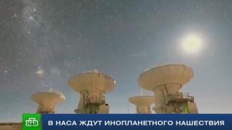 <nobr>Экс-глава</nobr> НАСА объявил оскором вторжении инопланетян на Землю