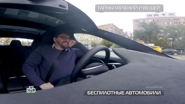 Беспилотные автомобили: на что они способны на самом деле.автомобили, автомобильная промышленность, беспилотники, грузовики, изобретения, технологии.НТВ.Ru: новости, видео, программы телеканала НТВ