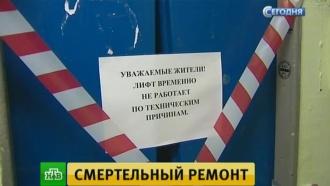ВМоскве рассматривают дело огибели <nobr>10-месячного</nobr> ребенка влифте одной из многоэтажек