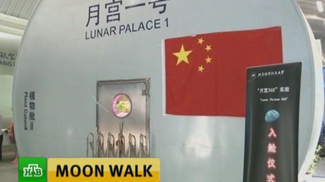 В Китае четырех добровольцев заперли в лунном модуле.Китай, Луна, космонавтика, космос.НТВ.Ru: новости, видео, программы телеканала НТВ