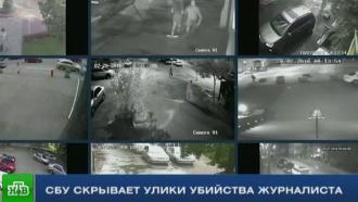 Украинские журналисты нашли след СБУ в убийстве Павла Шеремета