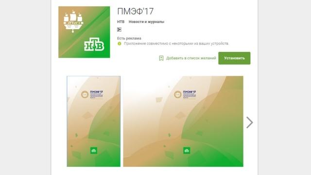 НТВ выпустил мобильное приложение для ПМЭФ-2017.Android, Путин, Санкт-Петербург, гаджеты, экономика и бизнес.НТВ.Ru: новости, видео, программы телеканала НТВ