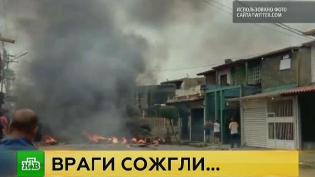 Протестующие в Венесуэле сожгли дом Уго Чавеса.Венесуэла, митинги и протесты, пожары, Чавес.НТВ.Ru: новости, видео, программы телеканала НТВ