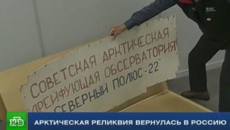 В Россию вернулась табличка с названием легендарной арктической станции