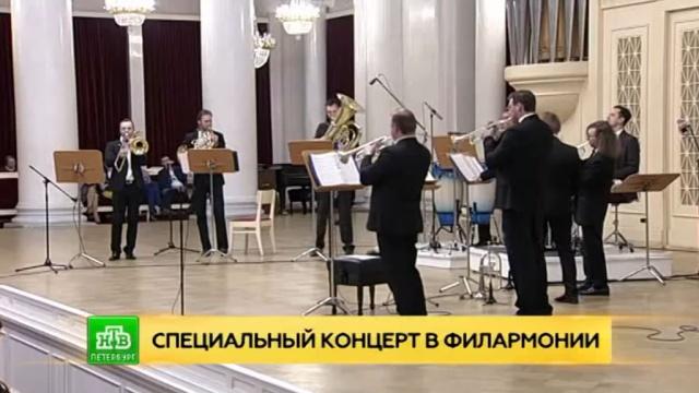 Петербургские меценаты подарили воспитанникам интернатов увлекательный концерт в филармонии.Санкт-Петербург, благотворительность, дети и подростки, инвалиды, музыка и музыканты.НТВ.Ru: новости, видео, программы телеканала НТВ
