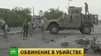 Правозащитники обвинили США в убийстве мирных жителей в Йемене