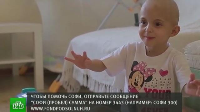 Шестилетней Софи нужна помощь в борьбе с тяжелым недугом.SOS, благотворительность, болезни, дети и подростки, здоровье.НТВ.Ru: новости, видео, программы телеканала НТВ