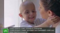 Шестилетней Софи нужна помощь в борьбе с тяжелым недугом.Срочная помощь нужна шестилетней Софи из Армении. Девочка страдает серьезным врожденным заболеванием. Ее стойкости и желанию жить удивляются даже опытные врачи. Два года назад Софи перенесла пересадку костного мозга. Чтобы продолжить лечение, необходима неподъемная для семьи сумма.НТВ.Ru: новости, видео, программы телеканала НТВ