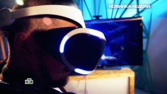 Крутая реальность: геймеров потряс новый VR-шлем