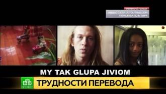 Американцы запели по-русски в новом клипе питерской группы