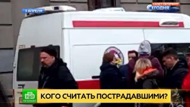 Нескольким пострадавшим при теракте в петербургском метро отказано в компенсациях.Санкт-Петербург, взрывы, компенсации, метро, терроризм.НТВ.Ru: новости, видео, программы телеканала НТВ