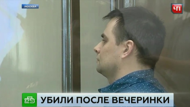 Убившим москвичку полицейским вынесен приговор.Москва, полиция, приговоры, суды, убийства и покушения.НТВ.Ru: новости, видео, программы телеканала НТВ