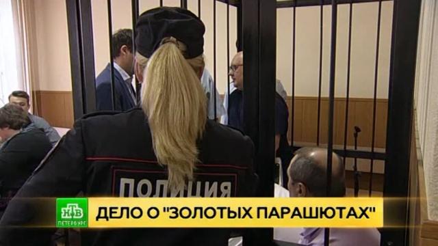 Подсудимые в деле о «золотых парашютах» МВД не признают вину в махинациях.МВД, Санкт-Петербург, мошенничество, полиция, суды, хищения.НТВ.Ru: новости, видео, программы телеканала НТВ