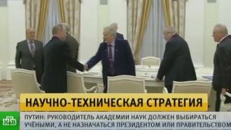 Путин исключил возможность назначения главы РАН правительством или президентом