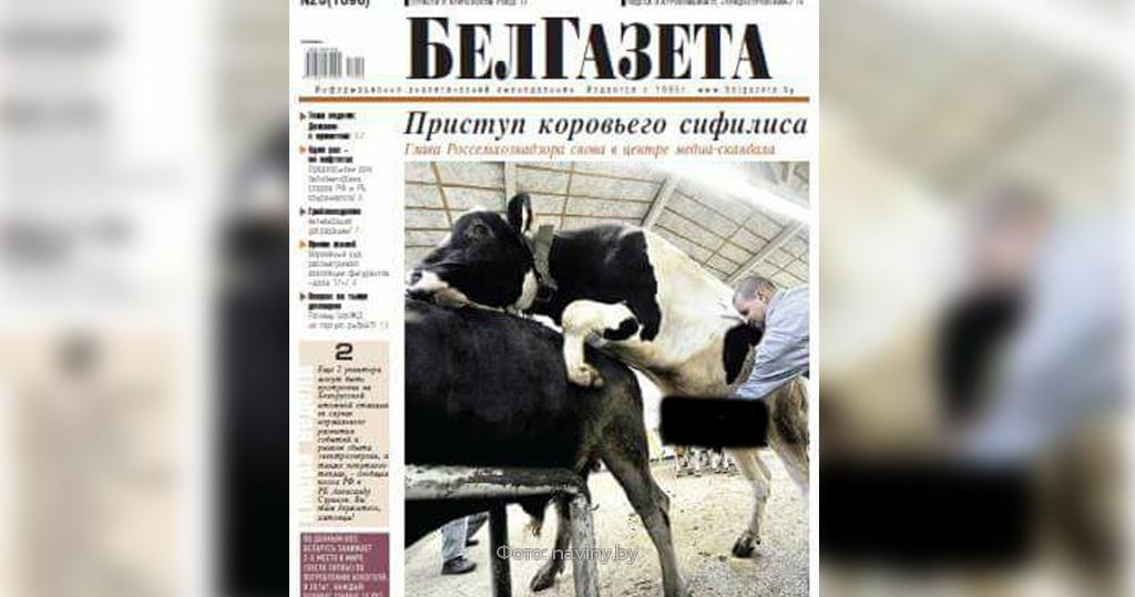 газеты с знакомствами в белоруссии