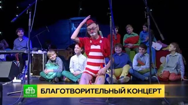 Петербургские «Лицедеи» и их друзья подарили детям музыкальный праздник.Санкт-Петербург, благотворительность, дети и подростки, театр, торжества и праздники.НТВ.Ru: новости, видео, программы телеканала НТВ