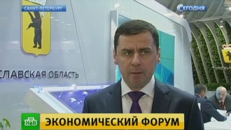 ПМЭФ помог возродить Ярославский нефтеперерабатывающий завод