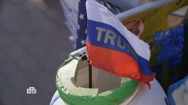 «Рашагейт»: как американцы пытаются потопить Трампа.США, Трамп Дональд.НТВ.Ru: новости, видео, программы телеканала НТВ