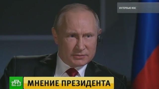 Путин: США активно вмешиваются в политические процессы по всему миру.Путин, США, выборы, дипломатия, интервью.НТВ.Ru: новости, видео, программы телеканала НТВ