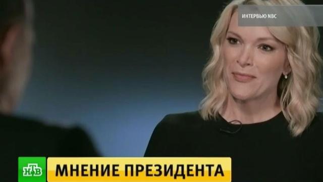 Журналистку NBC заклевали вСША за интервью сПутиным.Путин, США, выборы, дипломатия, интервью.НТВ.Ru: новости, видео, программы телеканала НТВ