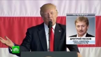 Песков пояснил слова Путина о том, что Трамп «перебирал»