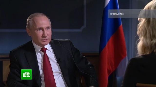 Путин ответил на самые болезненные вопросы об отношениях России иСША.Путин, СМИ, США, интервью.НТВ.Ru: новости, видео, программы телеканала НТВ