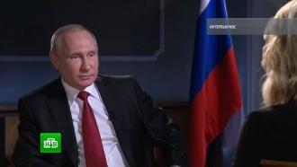 Путин ответил на самые болезненные вопросы об отношениях России иСША