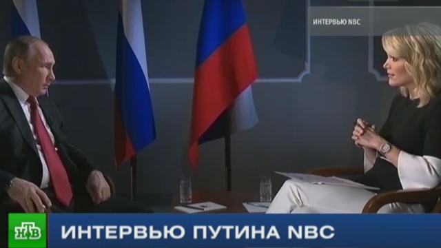 Более 6 млн американцев посмотрели интервью Путина NBC.Путин, СМИ, США, интервью.НТВ.Ru: новости, видео, программы телеканала НТВ
