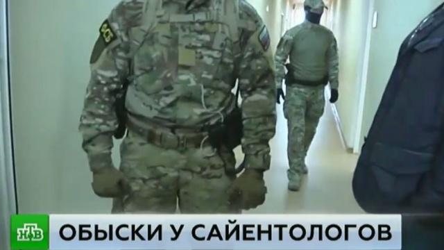 Оперативники ФСБ задержали питерских сайентологов по подозрению в экстремизме.задержание, мошенничество, обыски, религия, Санкт-Петербург, секты, экстремизм.НТВ.Ru: новости, видео, программы телеканала НТВ